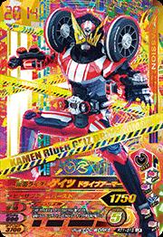 ライダータイム1弾【LR】仮面ライダーゲイツ ドライブアーマー(RT1-015)