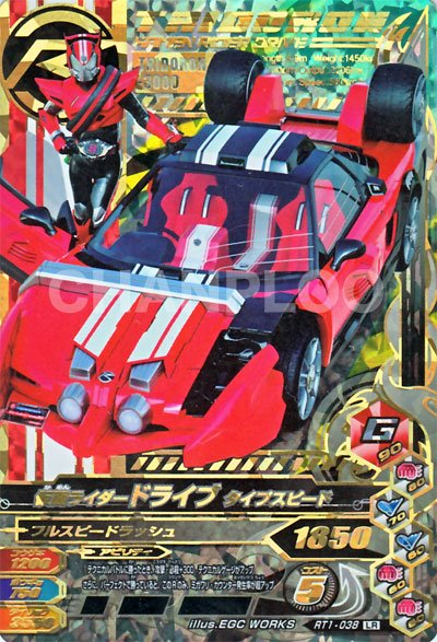 ライダータイム1弾【LR】仮面ライダードライブ タイプスピード(RT1-038)