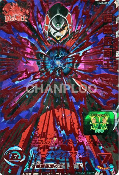 UM4弾【アルティメット】暗黒仮面王(UM4-073)