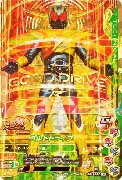 プレミアムバンダイ【LR】ゴルドドライブ (BR1-008)