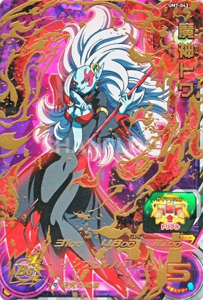 UM7弾【アルティメット】魔神トワ(UM7-043)