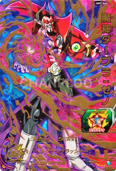 UM7弾【アルティメット】魔神ダーブラ:ゼノ(UM7-044)