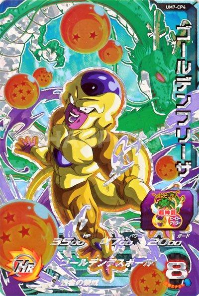 UM7弾【キャンペーン】ゴールデンフリーザ(UM7-CP4)