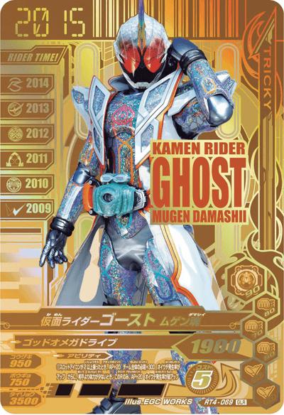 ライダータイム4弾【GLR】仮面ライダーゴースト ムゲン魂(RT4-069)