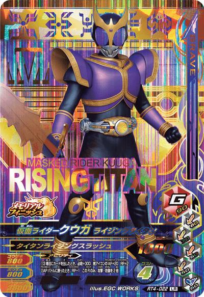 ライダータイム4弾【LR】仮面ライダークウガ ライジングタイタン(RT4-022)
