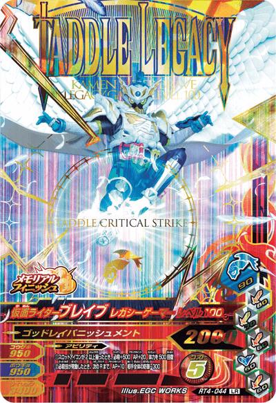 ライダータイム4弾【LR】仮面ライダーブレイブ レガシーゲーマー レベル100(RT4-044)
