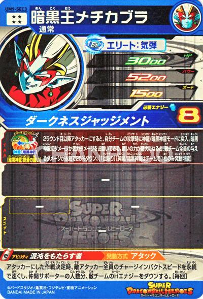 UM9弾【シークレット】暗黒王メチカブラ(UM9-SEC3)イメージ画像1