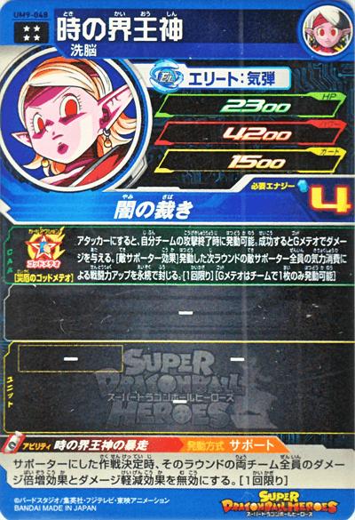 UM9弾【アルティメット】時の界王神(UM9-048)イメージ画像1
