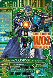 プレミアムバンダイ【GLR】仮面ライダーウォズギンガ ファイナリー (BR2-001)