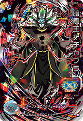 UM12弾【シークレット】暗黒王メチカブラ(UM12-SEC2)