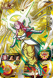 UM12弾【キャンペーン】時の界王神(UM12-CP7)