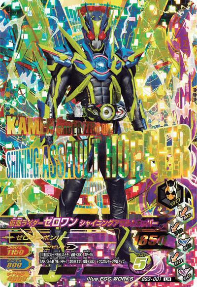 バーストライズ3弾【LR】仮面ライダーゼロワン シャイニングアサルトホッパー(BS3-001)