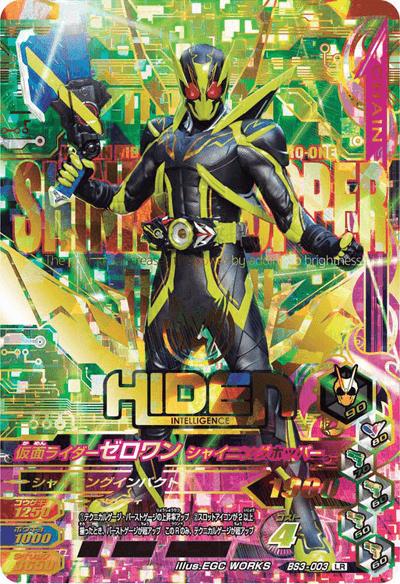 バーストライズ3弾【LR】仮面ライダーゼロワン シャイニングホッパー(BS3-003)