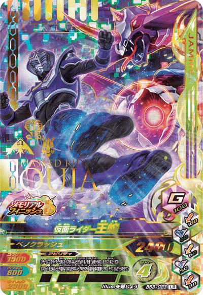 バーストライズ3弾【LR】仮面ライダー王蛇(BS3-023)
