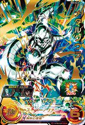 BM2弾【アルティメット】メタルクウラ(BM2-063)