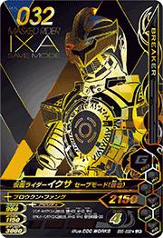 バーストライズ5弾【LR】仮面ライダーイクサ セーブモード(音也)(BS5-032★)