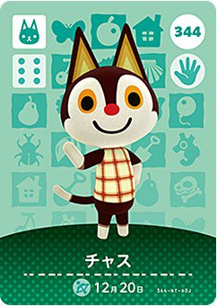 どうぶつの森 amiiboカード 第4弾 No.344 チャス