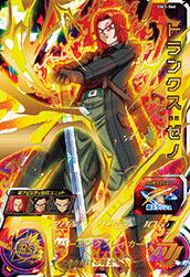 BM3弾【アルティメット】トランクス:ゼノ(BM3-066)