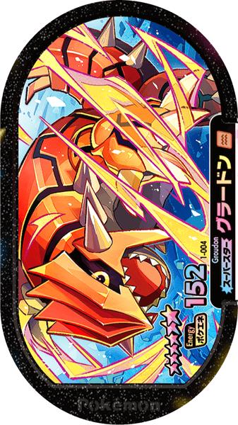 ポケモンメザスタ 1だん【☆6】グラードン(1-004)