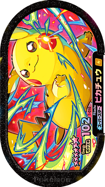ポケモンメザスタ 1だん【☆6】ピカチュウ(1-010)