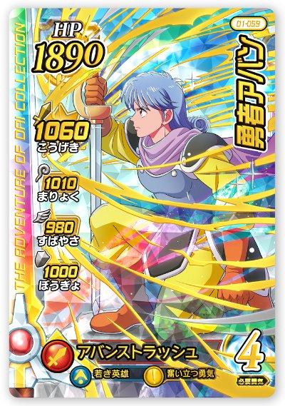 クロスブレイド1弾【ギガレア】勇者アバン(01-059)