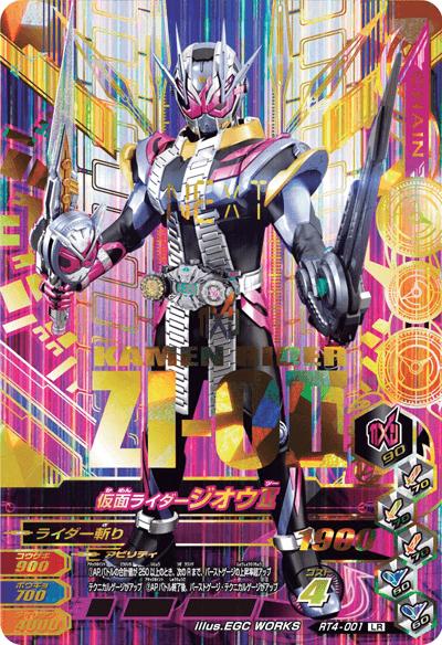 【キズあり特価品】ライダータイム4弾【LR】仮面ライダージオウ�(RT4-001)