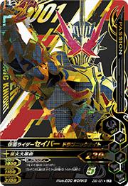 ズバットバットウ2弾【LR】仮面ライダーセイバー ドラゴニックナイト (ZB2-001★)