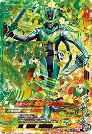 ズバットバットウ2弾【LR】仮面ライダー剣斬 猿飛忍者伝(ZB2-018)