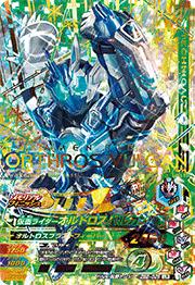 ズバットバットウ2弾【LR】仮面ライダーオルトロスバルカン (ZB2-025)