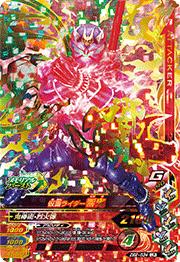 ズバットバットウ2弾【LR】仮面ライダー響鬼 (ZB2-034)