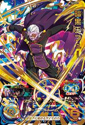 BM6弾【アルティメット】暗黒王フュー(BM6-069)
