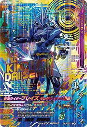 ズバットバットウ3弾【LR】仮面ライダーブレイズ キングライオン大戦記(ZB3-011)