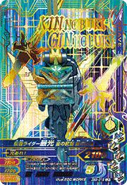 ズバットバットウ3弾【LR】仮面ライダー最光 金の武器 銀の武器(ZB3-019)