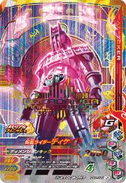 ズバットバットウ3弾【LR】仮面ライダーディケイド(ZB3-033)
