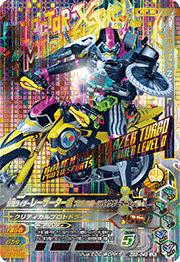 ズバットバットウ3弾【LR】仮面ライダーレーザーターボ プロトスポーツバイクゲーマー レベル0(ZB3-048)