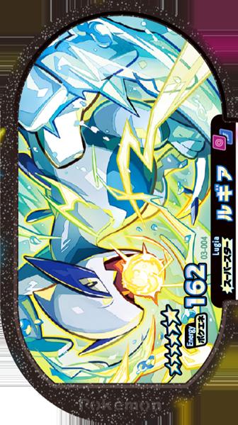 ポケモンメザスタ 3だん【☆6】ルギア(03−004)