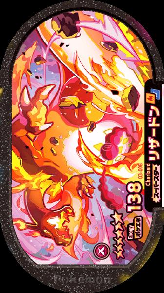 ポケモンメザスタ 3だん【☆6】リザードン(03−008)