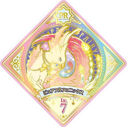 アイカツプラネット!2弾 【PR】ピュアフルフェニックス(2-3 PR)