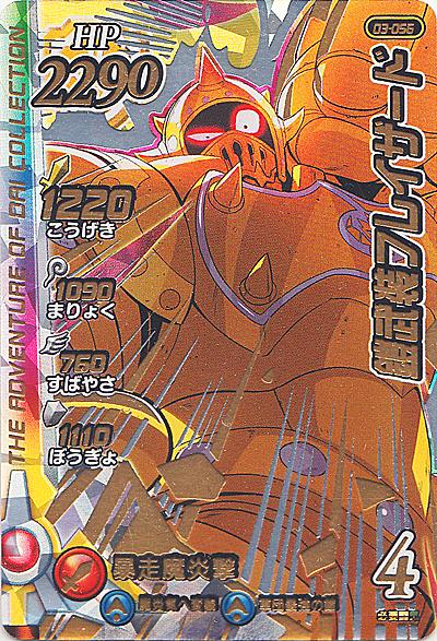 クロスブレイド3弾 【ギガレア】 鎧武装フレイザード (パラレル) (03-056)