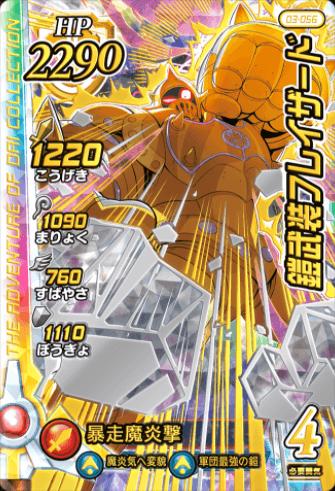 クロスブレイド3弾 【ギガレア】 鎧武装フレイザード (03-056)