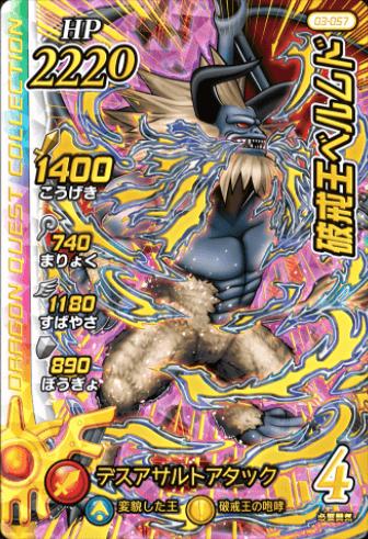 クロスブレイド3弾 【ギガレア】 破戒王ベルムド (03-057)