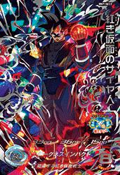 BM7弾【シークレット】紅き仮面のサイヤ人(BM7-SEC2)