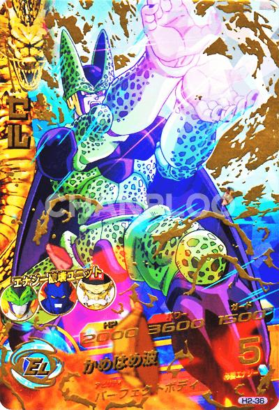 【キズあり特価品】2弾【アルティメットレア】 セル (H2-36)