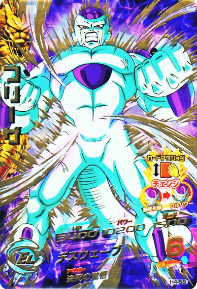 【キズあり特価品】4弾【アルティメット】 フリーザ (H4-58)