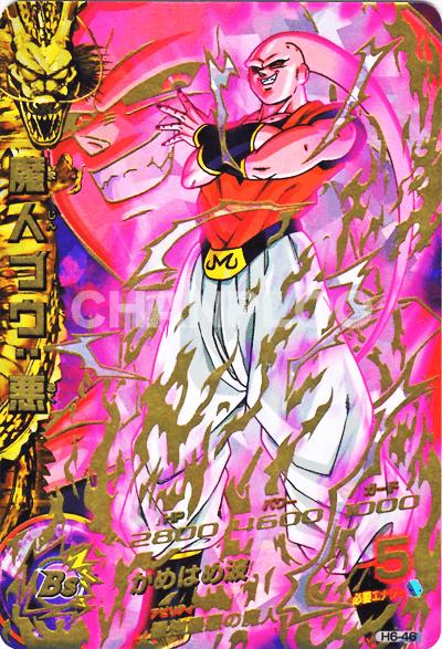 【キズあり特価品】6弾【アルティメット】魔人ブウ:悪 (H6-46)