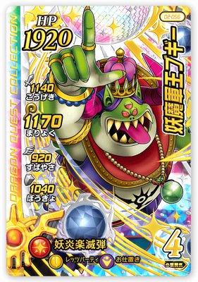 【キズあり特価品】クロスブレイド2弾【ギガレア】妖魔軍王ブギー(02-056)
