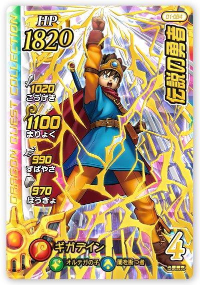 【キズあり特価品】クロスブレイド1弾【ギガレア】伝説の勇者(01-064)