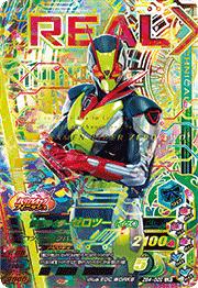 ズバットバットウ4弾【LR】 仮面ライダーゼロツー(イズ)(ZB4-022)