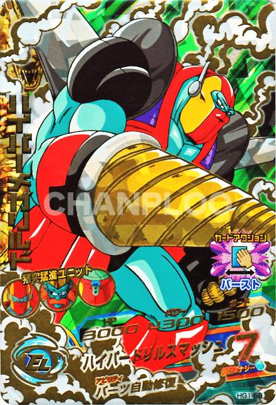 【キズあり特価品】GM第1弾【アルティメット】 ハイパーメガリルド (HG1-58)