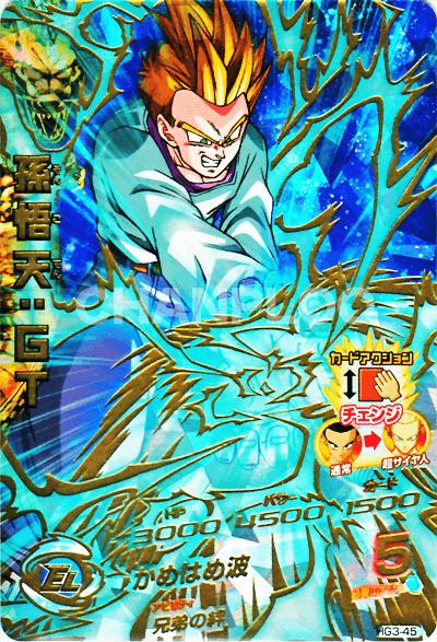 【キズあり特価品】GM第3弾【アルティメット】 孫悟天:GT (HG3-45)